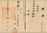 參代許子顯醫師受任命為台南醫院牙科主任薦派狀